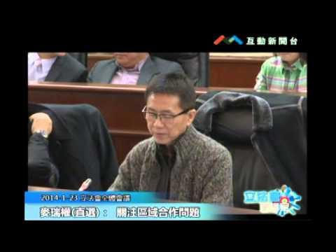 麥瑞權20140123立法會議