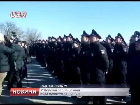 В Херсоні більш як 10 осіб претендували на одну посаду патрульного поліцейського