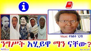 ንግሥት አሂይዋ ማን ናቸው? ፕሮፌሰር ተከስተ ነጋሽ Who is Queen Ahyewa? Prof Tekeste Negash - SBS