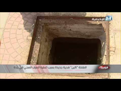 #فيديو :: #تالين .. ضحية جديدة لفتحات الصرف الصحي في #جدة