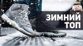 Кроссовки на зиму. Топ новинок от магазина Sneakerhead 2018