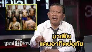 Download Video อดีตหัวหน้าสาขาแก๊งยากูซ่าถูกจับในไทย | ชูวิทย์ตีแสกหน้า | 11 ม.ค. 61 MP3 3GP MP4