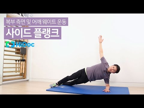 복부 측면 및 어깨 웨이트 운동 -사이드 플랭크