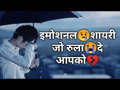 Sad quotes - Emotional Sad Shayari Quotes