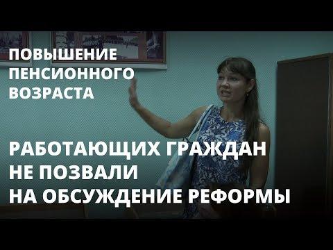 Скандал при обсуждении пенсионной реформы - DomaVideo.Ru