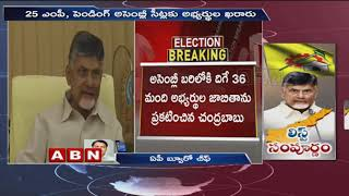 AP Assembly Elections | TDP Releases MP Candidate List and 3rd List of MLA Candidates | ABN Telugu