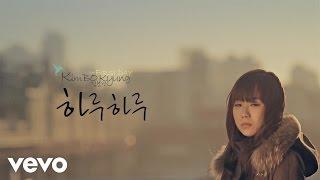 Video (김보경), Kim Bo Kyung - Day by Day(하루하루) MP3, 3GP, MP4, WEBM, AVI, FLV September 2019
