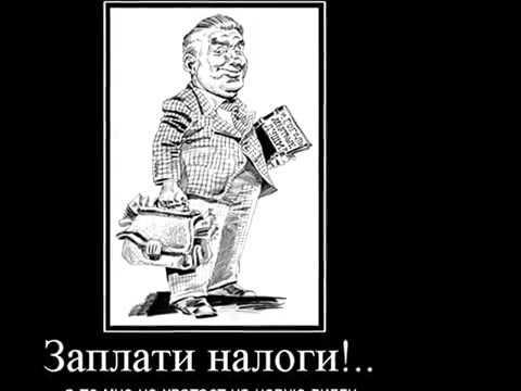 налог на блог - DomaVideo.Ru