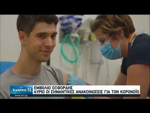 Εμβόλιο Οξφόρδης |  Αύριο οι σημαντικές ανακοινώσεις | 19/07/2020 | ΕΡΤ