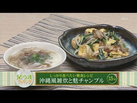 楽うまクッキング-沖縄風雑炊と麩チャンプル