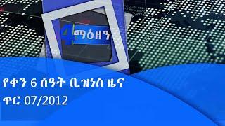 የቀን 7 ሰዓት ቢዝነስ ዜና ጥር 07/2012 ዓ.ም