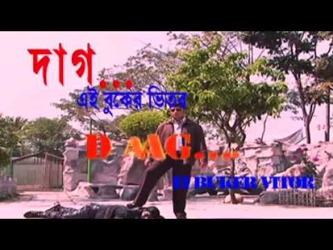 Download bangla movie daag ae buker vitor trailer HD Mp4 3GP Video and MP3