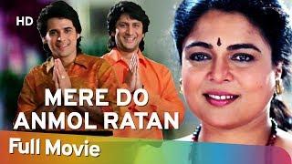 Video Mere Do Anmol Ratan (1998) HD | Arshad Warsi | Reema Laago | Mukul Dev | Bollywood Superhit Movie MP3, 3GP, MP4, WEBM, AVI, FLV Maret 2019
