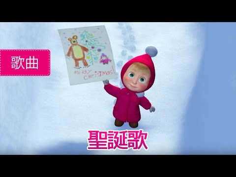 瑪莎與熊/歌曲 - 聖誕歌 (1, 2, 3!!點亮聖誕樹吧!!)