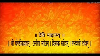 Video Devi Kavacham - Argala Stotram - Kilak Stotram - Saptashati Stotram with Sanskrit  lyrics download in MP3, 3GP, MP4, WEBM, AVI, FLV January 2017