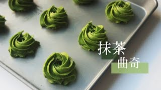 Video [English Sub] 抹茶曲奇 酥松香浓不腻口 Matcha green tea cookies recipe MP3, 3GP, MP4, WEBM, AVI, FLV Desember 2018