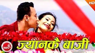 Jyankai Baji - Devi Gharti  & Mohan Khadka | Ft.Hiroj & Niru