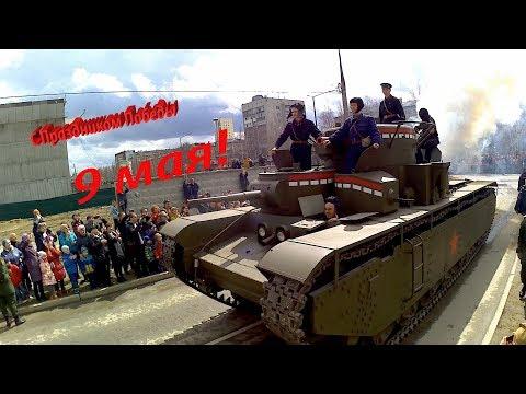 Т-35 и прочие раритеты на параде на Урале