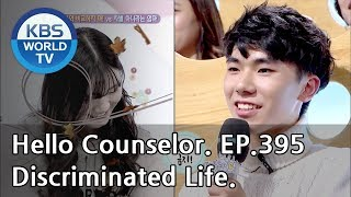 Video No one in this family is on my side. [Hello Counselor/ENG, THA/2019.01.14] MP3, 3GP, MP4, WEBM, AVI, FLV Januari 2019