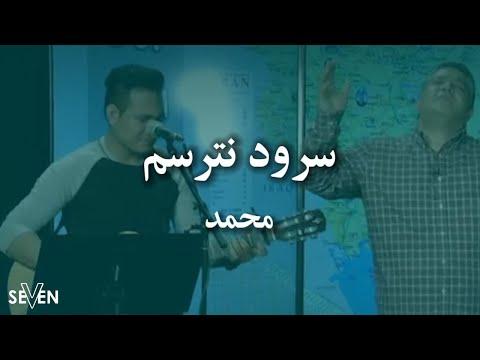 سرود پرستشی: نترسم با صدای محمد شعر از محمد اجرا در کلیسای هفت