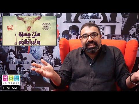 """مراجعة """"فيلم جامد"""" لـ""""علي معزة وإبراهيم"""": تجربة سينمائية غير مألوفة"""