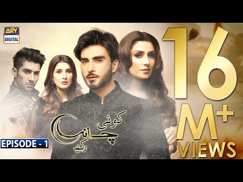 Koi Chand Rakh Episode 1 - 19th July 2018 - Ary Digital Drama [subtitle]