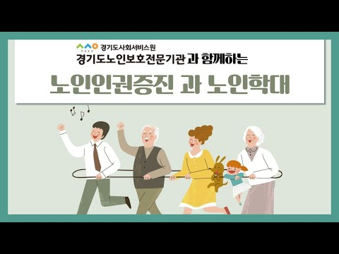 [공개강좌] 경기도노인보호전문기관 과 함께하는 노인인권증진 과 노인학대예방 교육