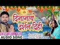 Dinanath Darshan Dihi  # Alam Raj  # chhath Geet 2017