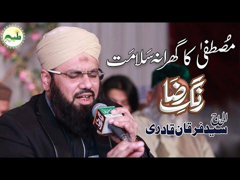 Video Mustafa ka gharana salamat rehe Syed Furqan Qadri |Rang E Raza download in MP3, 3GP, MP4, WEBM, AVI, FLV January 2017