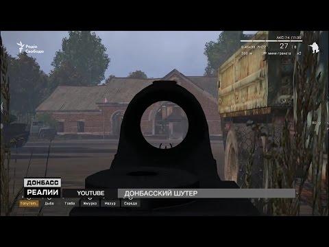 Пострелять на Донбассе: зачем создают компьютерные игры о войне в Украине | «Донбасc.Реалии» (видео)