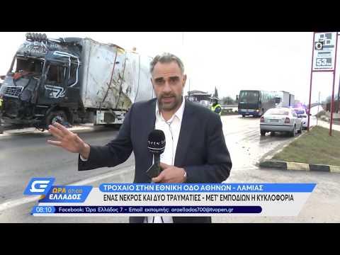 Σφοδρό τροχαίο στην Αθηνών-Λαμίας: Σύγκρουση ΚΤΕΛ με νταλίκα – Ένας νεκρός, 2 τραυματίες (Video)