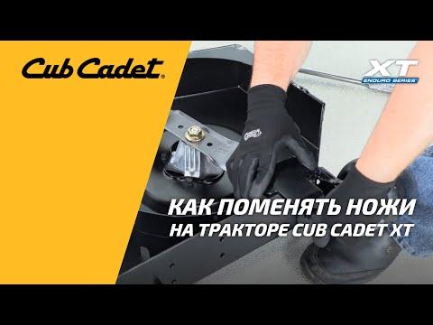 Садовый райдер бензиновый CUB CADET XZ1 137 с нулевым радиусом разворота - видео №2