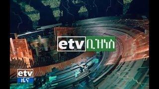 #EBC ኢቲቪ የቀን 7 ሰዓት ቢዝነስ ዜና…. ሚያዝያ 12/2011 ዓ.ም