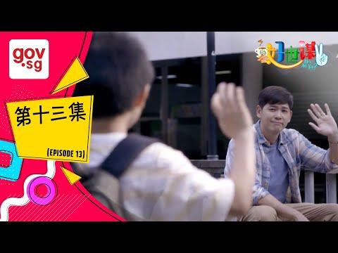 """《好世谋2》第十三集 - """"Ho Seh Bo 2"""" Episode 13"""