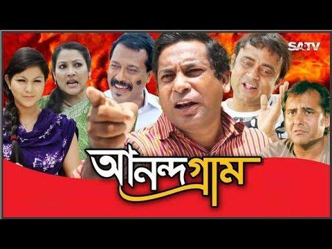 Anandagram EP 01 | Bangla Natok | Mosharraf Karim | AKM Hasan | Shamim Zaman | Humayra Himu | Babu