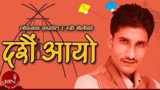 Dashain Aayo - Loknath Sapkota & Rubi Gauli