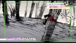 Première Bande Annonce Kaguya Hime no Monogatari