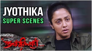 Video Naachiyaar - Jyothika Super Scenes | Jyothika | G. V. Prakash Kumar | Latest Super Scenes MP3, 3GP, MP4, WEBM, AVI, FLV Juni 2018