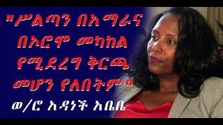 The latest Amharic News May  13, 2019