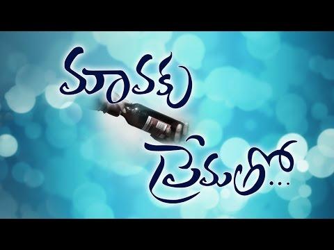 Video Mavaku Prematho Telugu Short Film (Nannaku Prematho Spoof) download in MP3, 3GP, MP4, WEBM, AVI, FLV January 2017