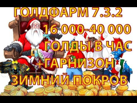 ГОЛДФАРМ 7.3.2 16 000-40 000 ГОЛДЫ В ЧАС+ГАРНИЗОН,ЗИМНИЙ ПОКРОВ