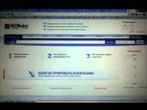 Торговая система NeoBroker Казань