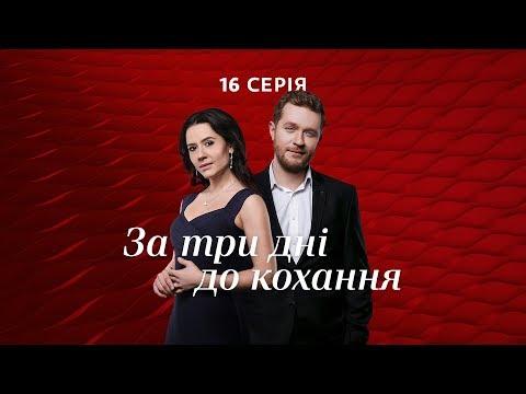 За три дні до кохання. 16 серія - DomaVideo.Ru