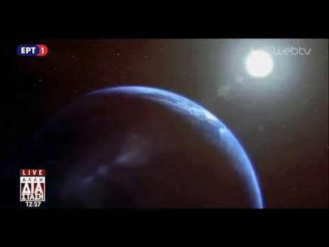 Είμαστε μόνοι μας ή όχι σε τούτο τον πλανήτη; | 29/11/18 | ΕΡΤ