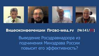 Выведение Росздравнадзора из подчинения Минздрава России повысит его эффективность?