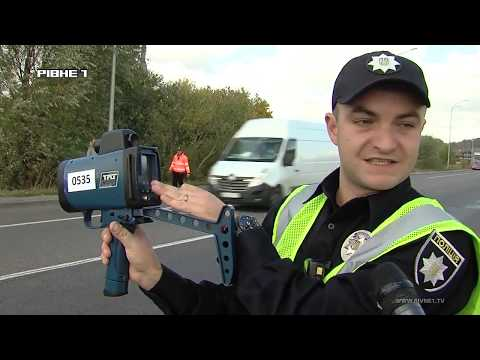 На дорогах Рівненщини патрульні використовуватимуть пристрої вимірювання швидкості [ВІДЕО]