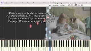 У нас в раю - Богушевская �рина (Ноты и Видеоурок для фортепиано) (piano cover)