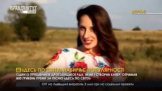 Випуск новин на ПравдаТУТ Львів 10.08.2018
