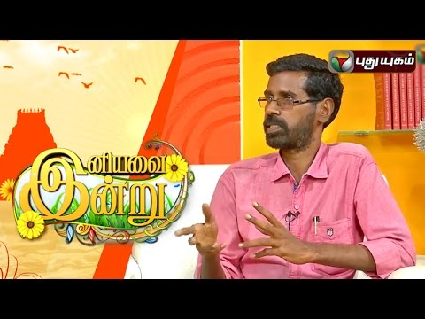 Animal-Poision-Prevention-Week-in-Iniyavai-Indru--27-03-2016-I-Puthuyugam-TV