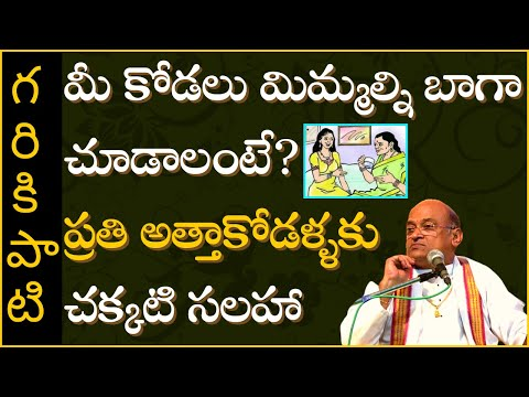 Garikapati Narasimha Rao latest speech about relation between mother-in-law and daughter-inlaw.